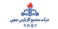 شرکت–مجتمع-گاز-پارس-جنوبی