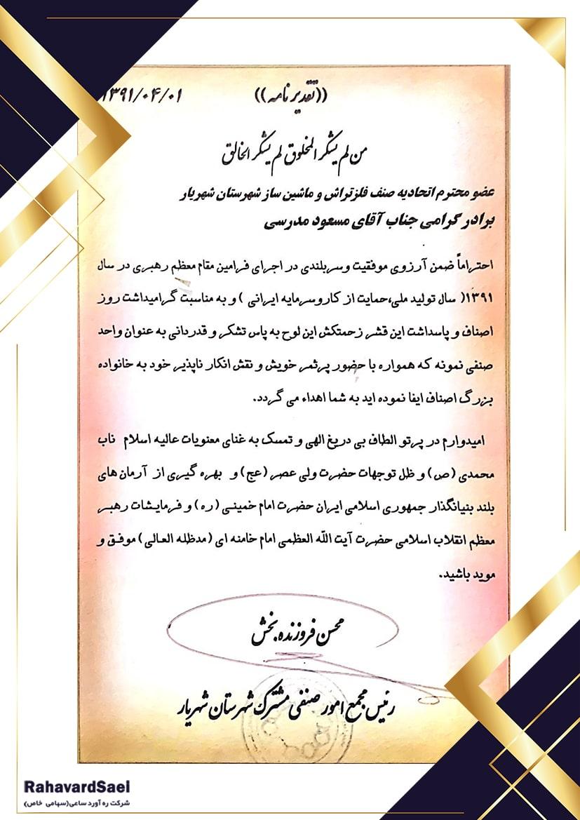 تقدیرنامه ره آورد ساعی از رئیس انجمن صنفی مشترک شهرستان شهریار