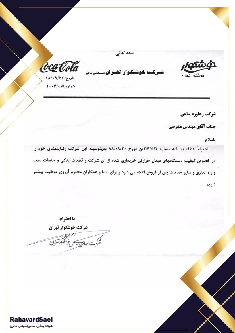 تقدیرنامه ره آورد ساعی از شرکت خوشگوار تهران
