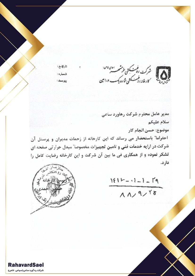 تقدیرنامه ره آورد ساعی از شرکت روغنکشی خرمشهر