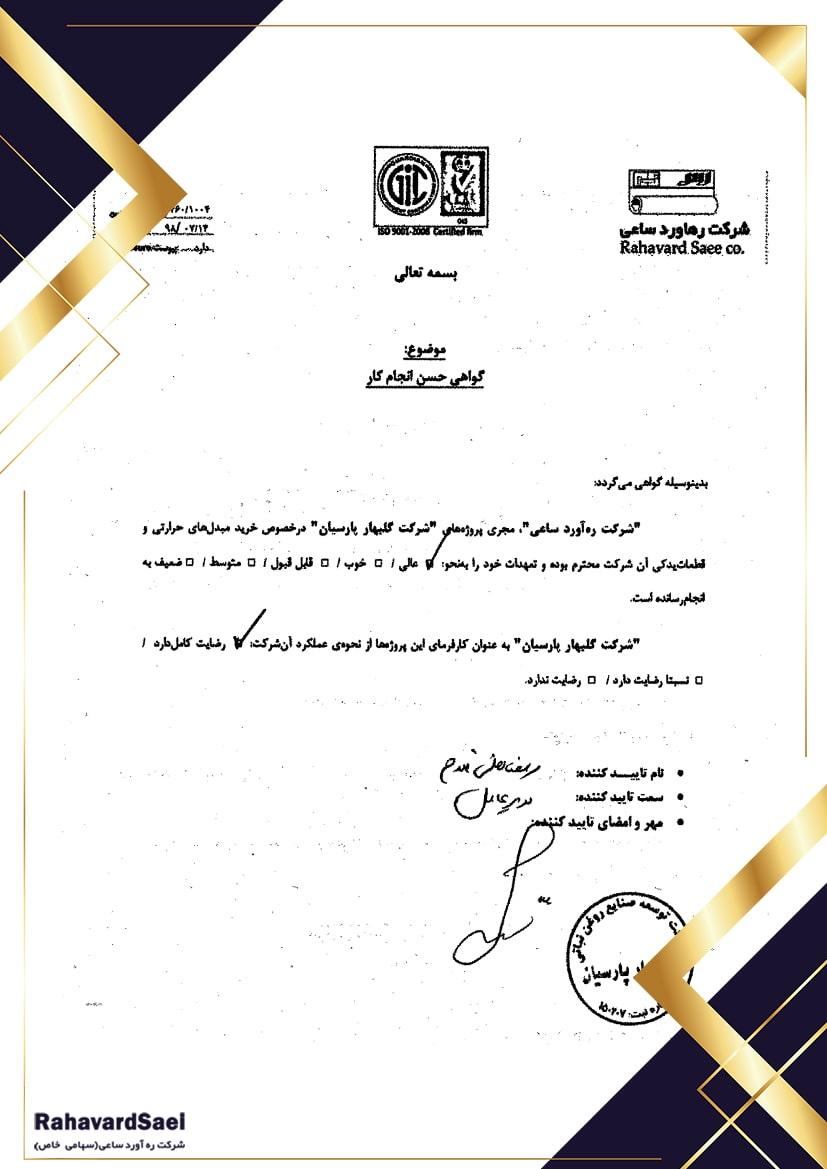 تقدیرنامه ره آورد ساعی از شرکت گلبهار پارسیان